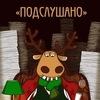 Подслушано | Петрозаводск