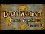 Lore Of WarCraft - Расы: Драконы (Часть II) -