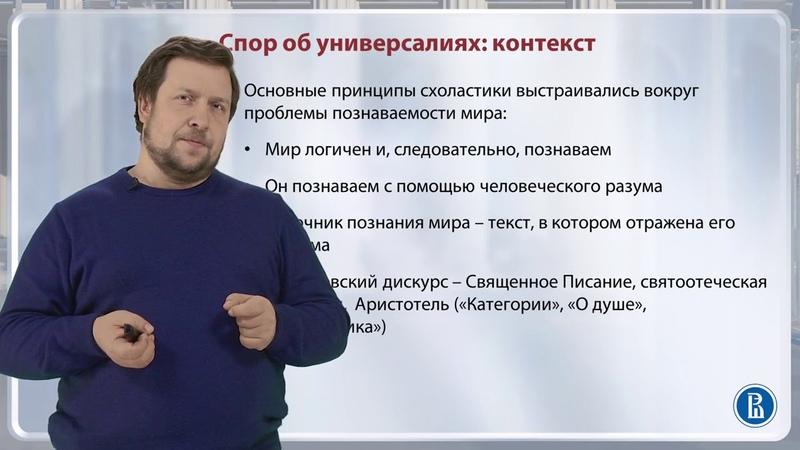 7.3 Спор об универсалиях: контекст (продолжение) - Александр Марей