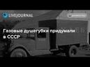 Этот фильм нужно показывать во всех школах Газовые душегубки придумали В СССР