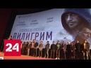 Пилигрим - премьера 14 февраля на экраны выходит идентификация Борна по-русски - Россия 24