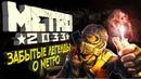 Забытые легенды о метро, Метро 2033, Война за Кузнецкий Мост! история сталкера Артема в Metro 2033,