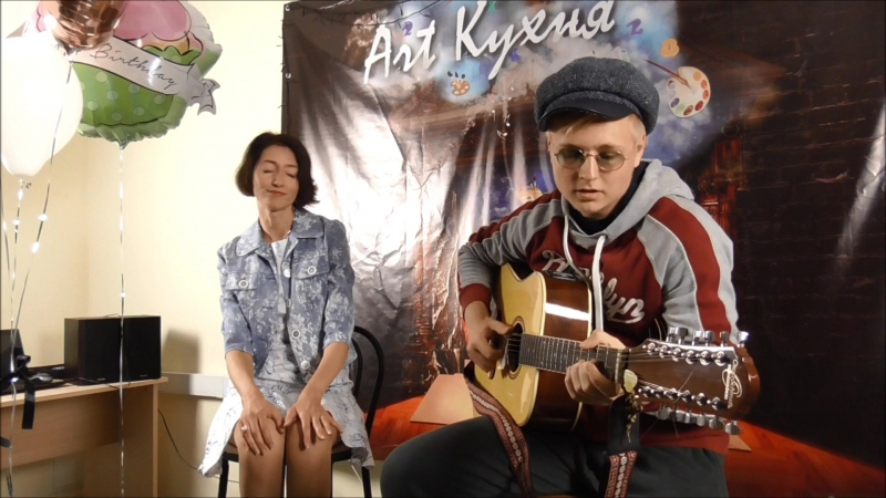 Александра Шевченко и Михаил Захаров - Если б ты знал (Арт-кухня 16.09.18)