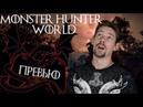 Титаны на PC! Monster Hunter World | Игра Обзоров