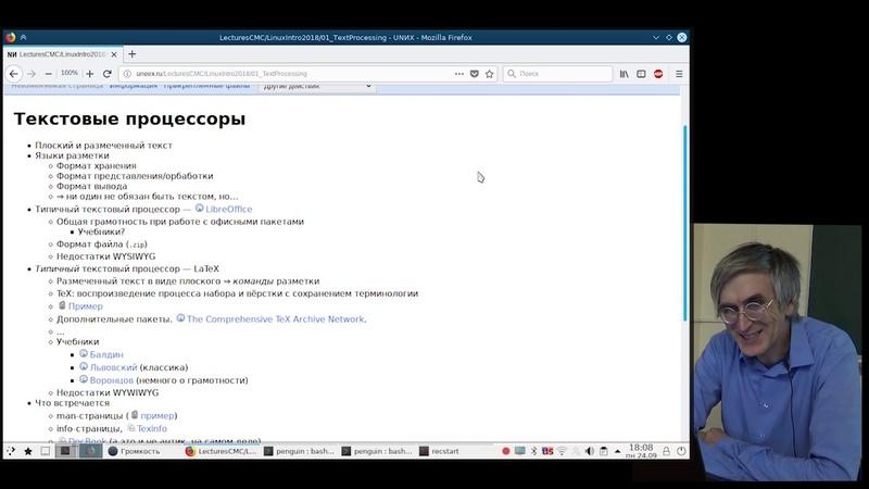 [UNИХ] Введение в Linux-системы — №1 Текстовые процессоры