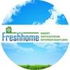 Freshhome - комфорт,энергосбережение,вентиляция
