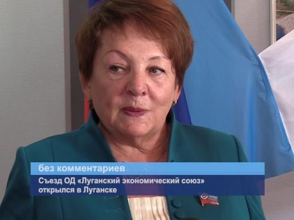 ГТРК ЛНР. Съезд ОД «Луганский экономический союз» открылся в Луганске