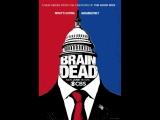 Безмозглые/BrainDead (ужасы, фантастика, триллер, драма, комедия,сериал, 2016 г.)