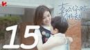 ENG SUB |《喜歡你時風好甜 Flipped》EP15——高瀚宇、陳芋米、谷藍帝、林妍柔、朱文超