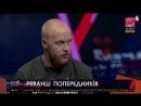 На Украине надо верить