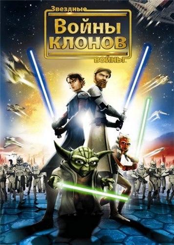 Звёздные Войны: Войны Клонов 6  сезон LostFilm постер