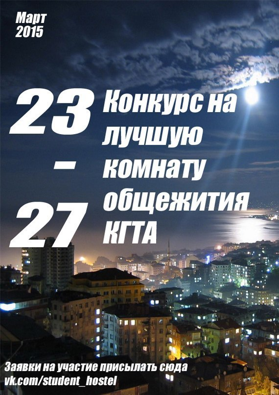 Афиша Ковров Конкурс комнат общежития КГТА