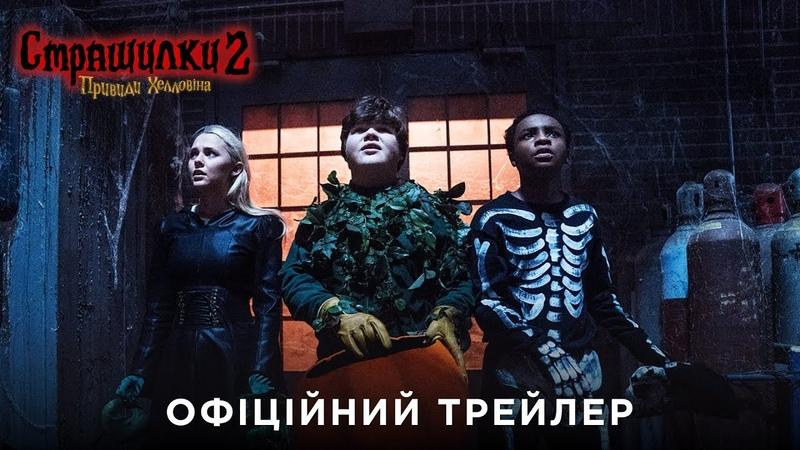 Страшилки 2 Привиди Хелловіна. Офіційний трейлер 1 (український)