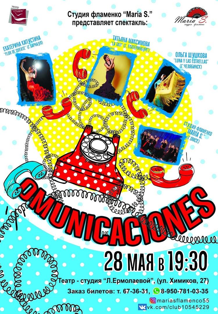 Афиша Омск Концерт-спектакль фламенко Comunicaciones