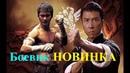 БОЕВИК ФИЛЬМ Дракон самый файтинговый боевик боевое искусство