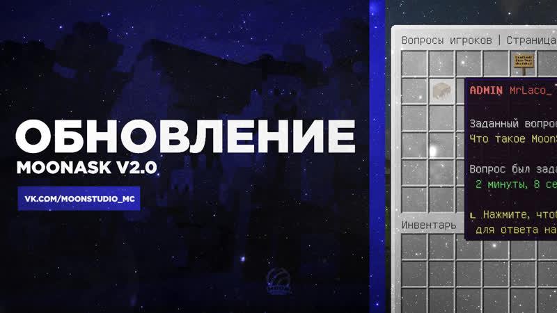 Демонстрация MoonAsk v2.0 (Система взаимодействия игроков и персонала).