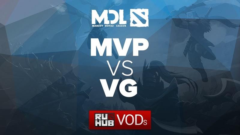 MVP vs VG, MDL Lan Final, game 1