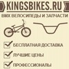 BMX shop KINGSBIKES.NET