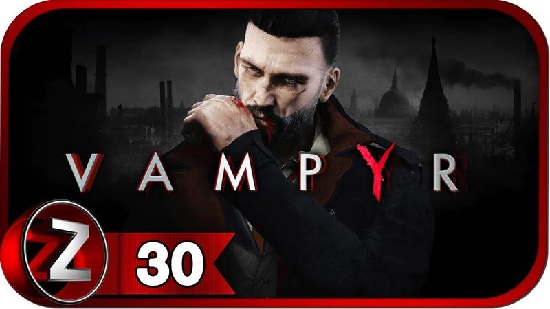 Vampyr Прохождение на русском 30 - БОСС-КРОВОСОС: Дорис Флетчер [FullHD|PC]