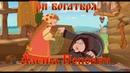 Алеша Попович и Тугарин Змей - Тогда я в монастырь уйду, в мужской! (мультфильм)
