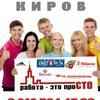 Работа и подработка в Кирове. Работа-это проСТО!