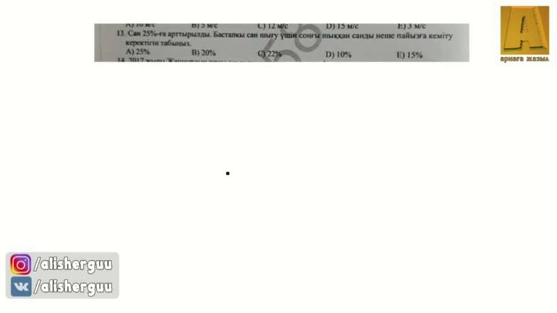 Сан 25% ға арттырылды Бастапқы сан шығу үшін соңғы шыққан санды неше пайызға кеміту