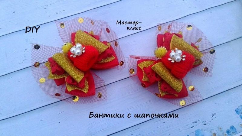 Бантики с шапочками Канзаши МК Hand мade DIY Kanzashi