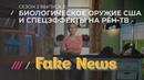 FAKE NEWS 2 Как на приморском ТВ рассказывали о втором туре выборов