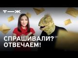 Неловкие вопросы банку: отвечают Надя и Рептилоид