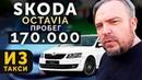Skoda Octavia A7 1 6 MPI Шкода Октавия автообзор тест драйв ТИХИЙ ЛЕНИВЫЙ