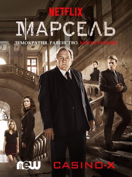 Марсель 2 сезон 8 серия BaibaKo