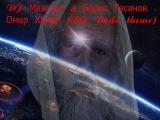 DJ Маэстро &amp Борис Гасанов - Омар Хайам (DJ Dado theme)