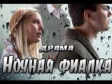 Ночная фиалка (2013) Смотреть фильм онлайн