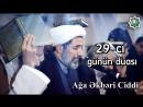 Ağa Əkbəri 29 günün duası