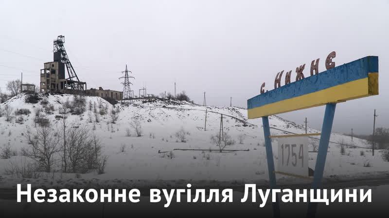 Як на Луганщині крадуть арештоване вугілля
