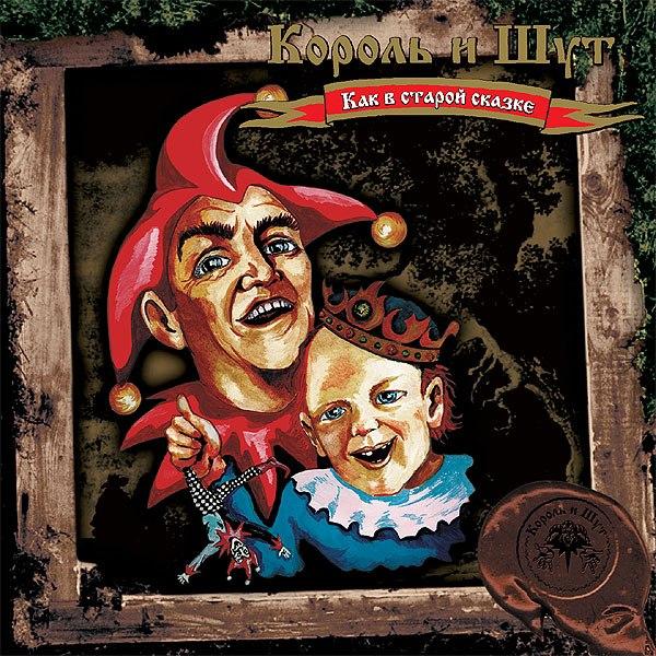 Король и Шут - Как в старой сказке скачать альбом