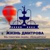 Жизнь Дмитрова