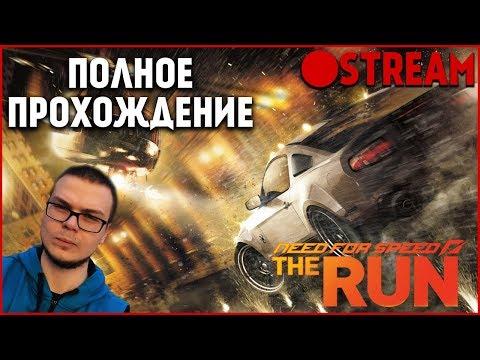 СТРИМ! NFS: THE RUN - ПРОЙДЕМ ИГРУ ЗА ОДИН СТРИМ?!