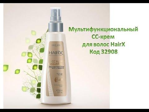 Мультифункциональный СС-крем для волос HairX 22-в-1
