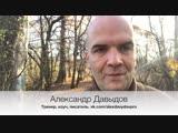 Александр Давыдов. Что будет на марафоне