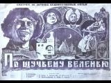 По щучьему велению (1938)