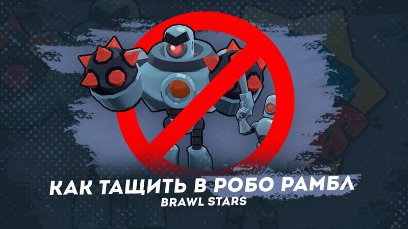 САМЫЙ ПРОСТОЙ СПОСОБ ТАЩИТЬ В РОБО РАМБЛ! BRAWL STARS