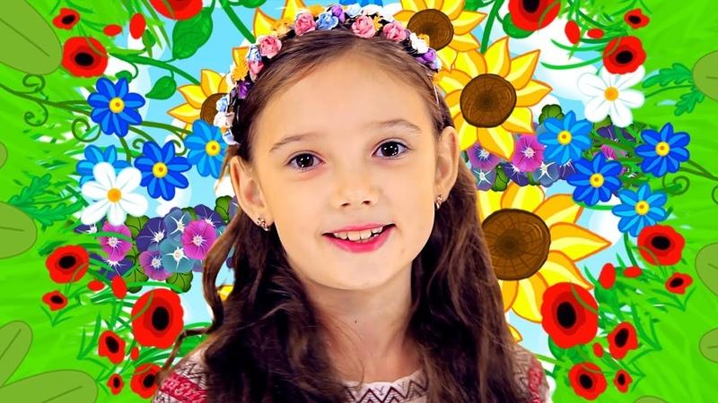 Я Маленька Українка – Пісні про Україну – З Любов'ю до Дітей