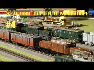 Железная дорога в миниатюре #4