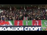 UnitedSouth.ru | Песня по итогам 2016 года. Локомотив - терек 2:0 (17 тур. 4 декабря 2016)