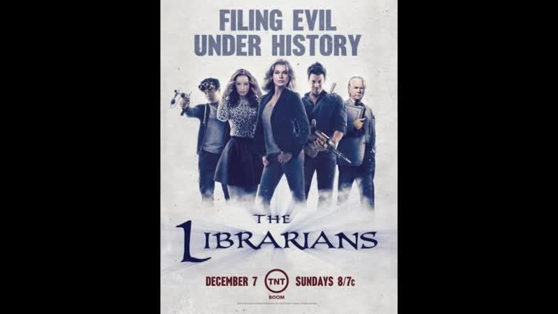 Библиотекари 4 сезон онлайн 1 5 серии