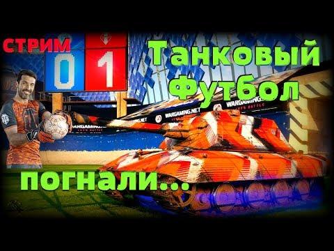 Танковый футбол 🔝 СТРИМ wot 🔝 Как получить Буффона ✔️ world of tanks