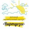 """Детский музыкальный лагерь """"Виртуозы"""""""