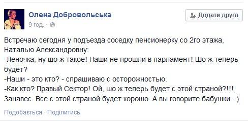 Самовыдвиженец Кузьмук - Порошенко: ЦИК незаконно вернула главу ОИК №38 Селихова, замешанного в фальсификациях - Цензор.НЕТ 1259
