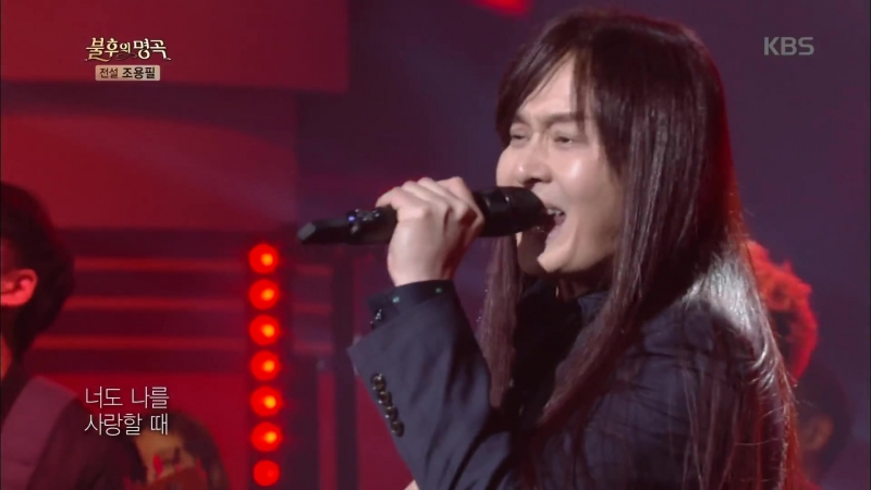 Kim Kyung Ho - Flame Of Asia @ Immortal Song 180421
